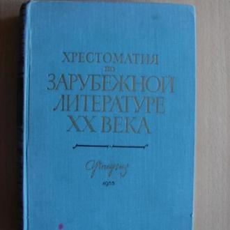 Хрестоматия по зарубежной литературе ХХ века