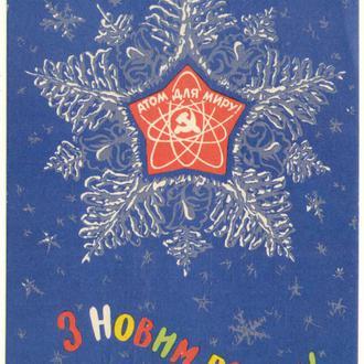 С Новым годом З Новим роком Атом для миру Яроменок 1960 ПП снежинка