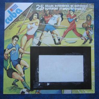 Буклет СССР вкладыш 25 марок Куба спорт