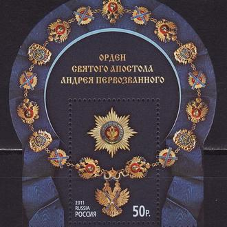 Россия 2011 Орден Андрея Первозванного Награды блок**