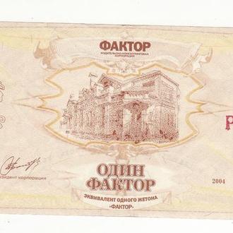 1 Фактор Харьков Вишневая Р серия 2004 с голограммой, водяными знаками - лабиринт .
