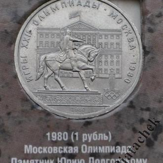 1 рубль Олимпиада Юрий Долгорукий Моссовет 1980 г.