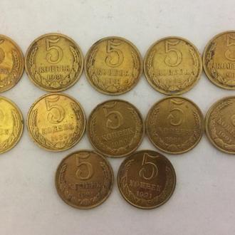 5 копеек СССР. Одним лотом 12 монет (1979, 1980, 1981, 1982, 1988, 1989, 1990, 1991)