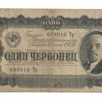 1 червонец 1937 СССР серия Тр