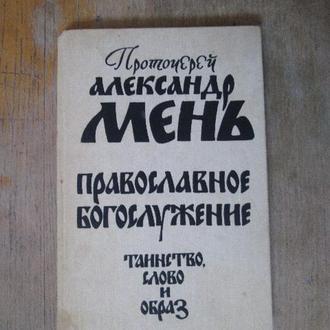 Александр Мень. Православное богослужение.