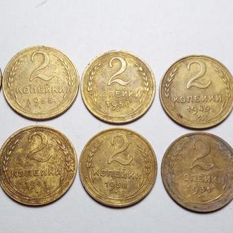 2 Копейки 1956,55,50,49,48,45,41,38,31,26 годов.