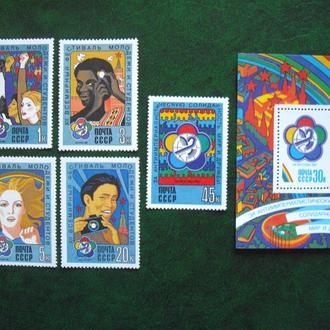 1985г.ХII Всемирный фестиваль молодёжи и студентов.  MNH