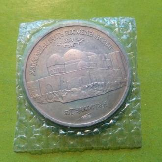 Мавзолей Ясави 5 рублей 1992 год Запайка. Еще 100 лотов.
