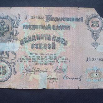 Ц.Россия 25 рублей 1909г. Шипов.Софронов.