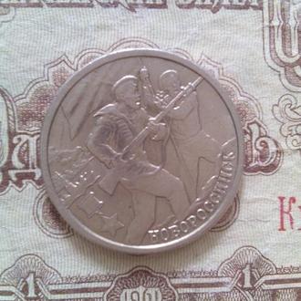 2 рубля. 2000 г. Россия. Новороссийск