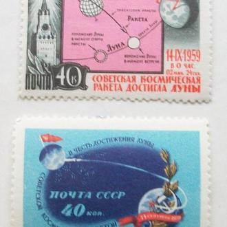 Вторая советская космическая ракета 1959 г