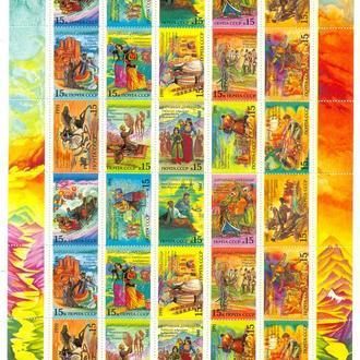 СССР 1991, Народные Праздники.Лист.Редкость MNH.