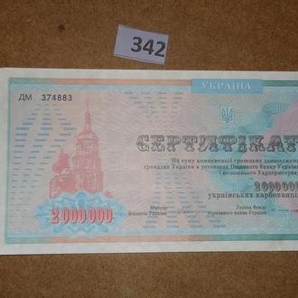 Сертификат 2000000 карбованцев   (№342)