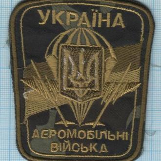 Шеврон Нашивка  ВДВ Украины. Аэромобильные войска . Десант. Спецназ. ЗСУ.