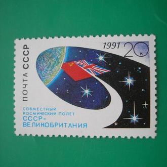 СССР 1991 космос MNH