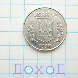 Монета Украина Україна 1 копейка копійка 1992 №4