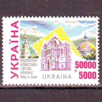 Україна**. 1995р  Філ.виставка у Львові