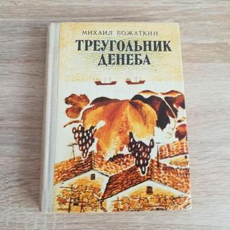 Михаил Божаткин. Треугольник денеба