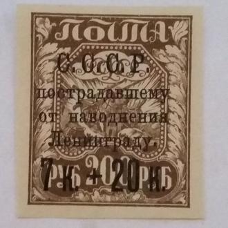 СССР 1924 г пострадавшему от наводнения Ленинграду № 64 7к + 20к