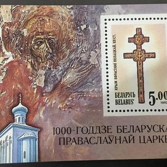 Беларусь. Блок MNH 1992