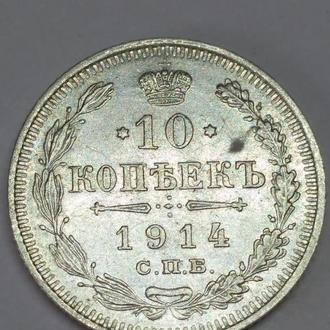 10 копеек 1914, ВС, unc, оригинал, серебро!