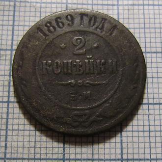 2 копейки 1869 года ЕМ
