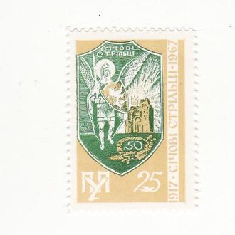 Січові стрільці 1917 1967. 25 шагів Підп. пошта України. ППУ зелена