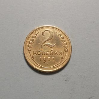 СССР 2 копейки 1933