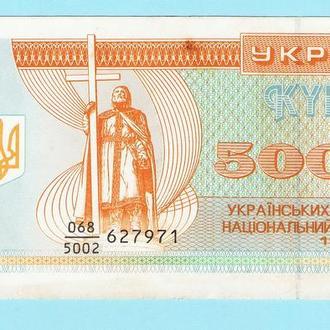 Украина купон 50000 50 000 карбованцiв 1993 дробь!