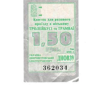 Билет трамвай, троллейбус, электротранспорт Днепропетровск