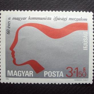 Венгрия 1978г.негаш.