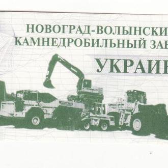 Новоград-Волынский камнедробильный завод 1 гривна 1997 UNC