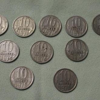 Монета 10 копеек СССР 1971,74,76