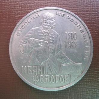 1 рубль 1983