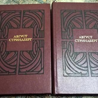 Август Стриндберг Избранные произведения в 2-х томах