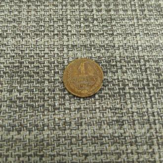 Монета 1 копейка СССР 1972 года