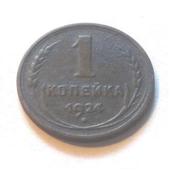 СССР 1 копейка 1924 год. (24-7). Еще 100 лотов!