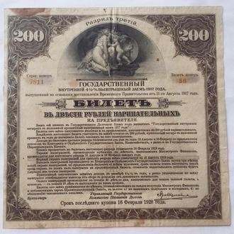 Билет Государственного 4 1/2% займа 1917 г ( третий разряд )