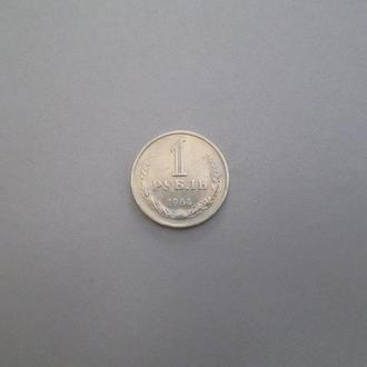Рубль ГОДОВИК 1964г
