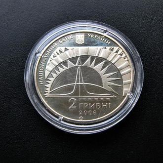 Монета Лев Ландау 2 грн. 2008 г. Лев Ландау в КАПСУЛЕ