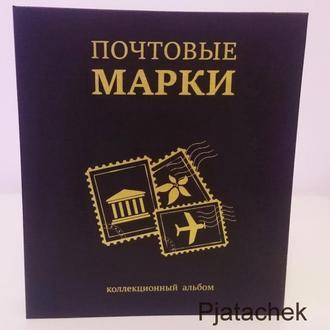 Альбом папка формат Optima Оптима для марок альбом марки
