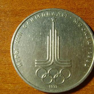 1 рубль Олімпіада 80 срср