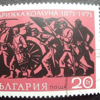 Болгария 1971г.гаш.