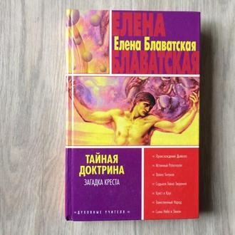 """Елена Блаватская """"Тайная доктрина. Загадка креста"""""""