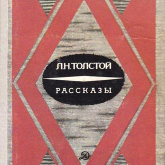 Л.Н.Толстой   Рассказы