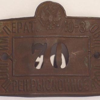 Должностной знак, бляха, императорского общества коннозаводства, Киев, Украина, 1910-ые