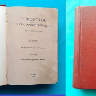 Стокгэм Токология, или наука о рождении детей 1891 г. Лунин. Домашняя врачебная помощь в отсутствии