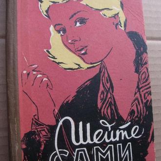 """Книга 1960 года: Учебник """"Шейте сами"""" (Рудометкина В.П. и Рудометкина М.П.)"""
