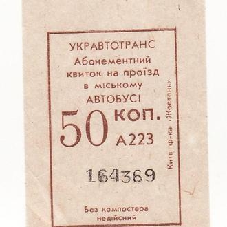 Билет Киев автобус 50 коп копеек ф-ка Жовтень Укравтотранс