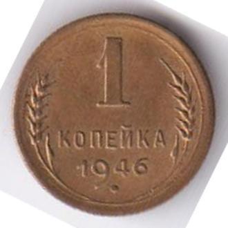 1 копейка 1946 СССР